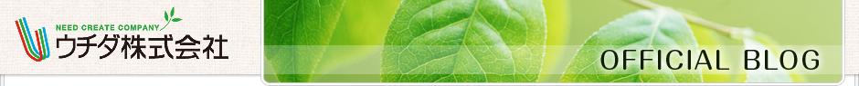 ウチダ株式会社のブログ